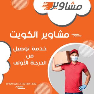 توصيل طلبات الاستهلاكية أي مكان في الكويت