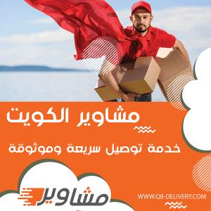 توصيل الطلبات إلى المنازل كل مناطق الكويت