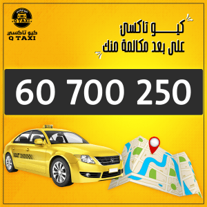 تاكسي في الكويت