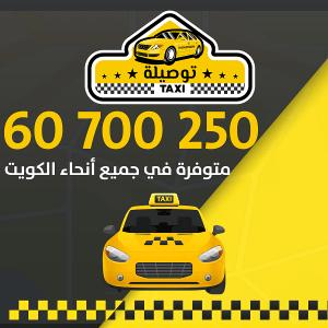 تاكسي توصيلة سعد العبدلله