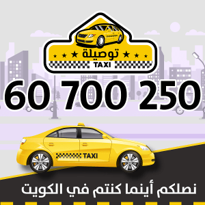 تاكسي توصيله في جابر العلي والمنطقة العاشرة