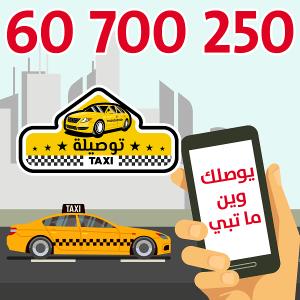 تاكسي توصيل السرة الكويت العاصمة