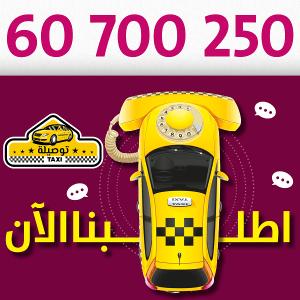 تاكسي توصيله المستقبل في جابر العلي
