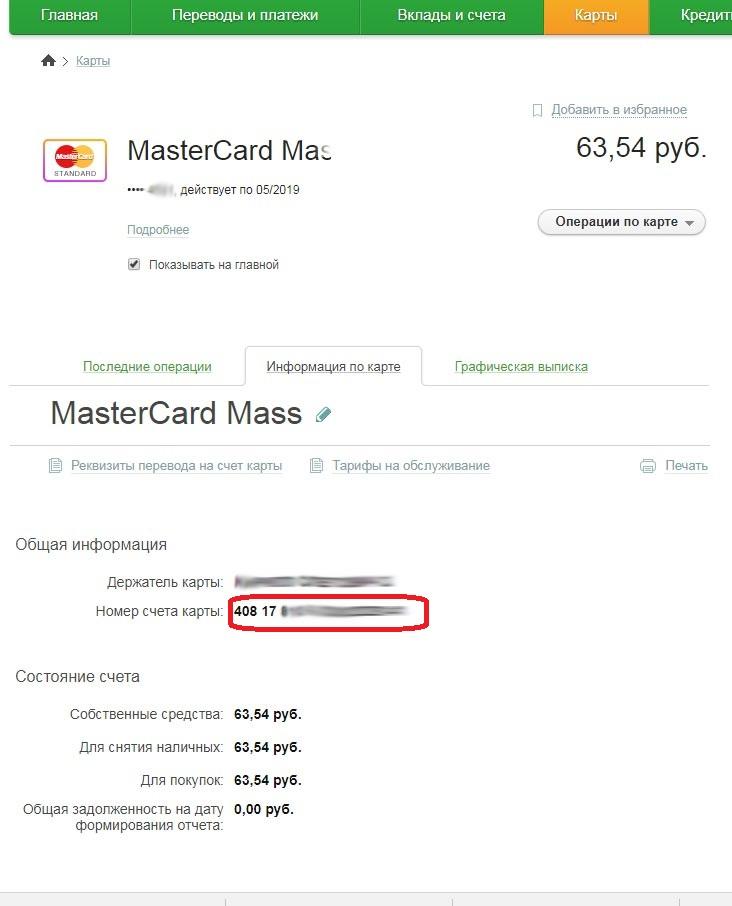 5 راه اصلی انتقال پول به کارت Sberbank