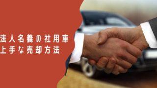 社用車売却方法