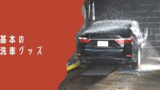 洗車グッズ