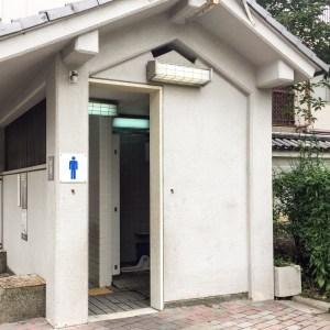 大和大路通り四条下るにある公衆トイレ