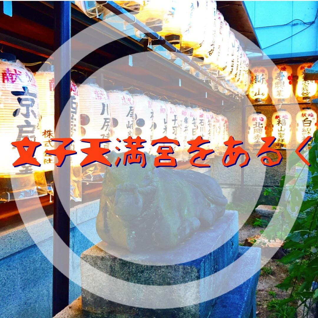 北野天満宮だけではない、京都駅ちかく合格祈願の神社・文子天満宮をあるく