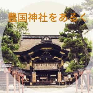 豊国神社アイキャッチ用画像
