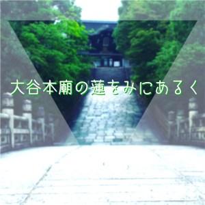大谷本廟のブログ用アイキャッチ画像