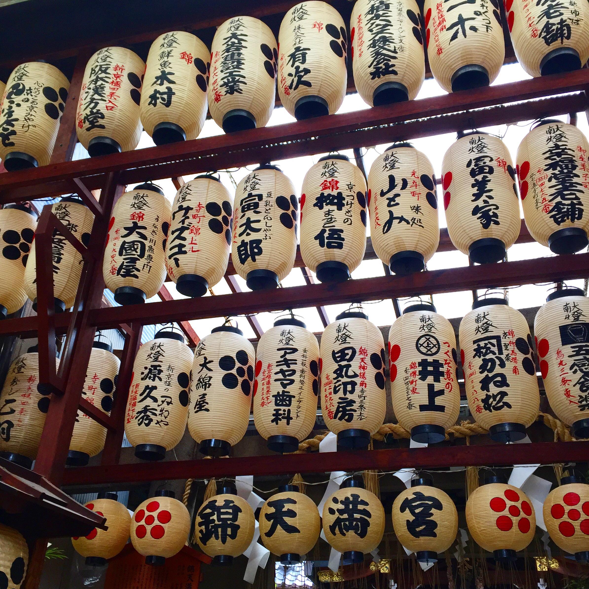 京都の錦天満宮の提灯