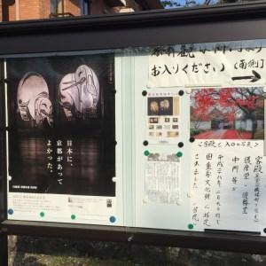 京都市の養源院の前の看板