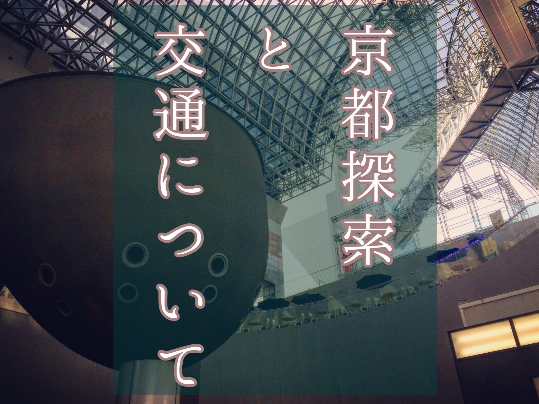 京都市交通についての記事アイキャッチ