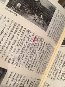 京都検定で勉強したページの例