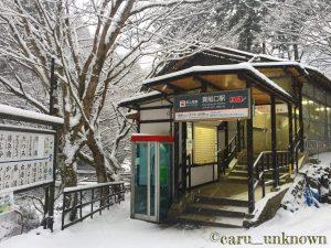 2018年雪に埋もれた叡電貴船口駅