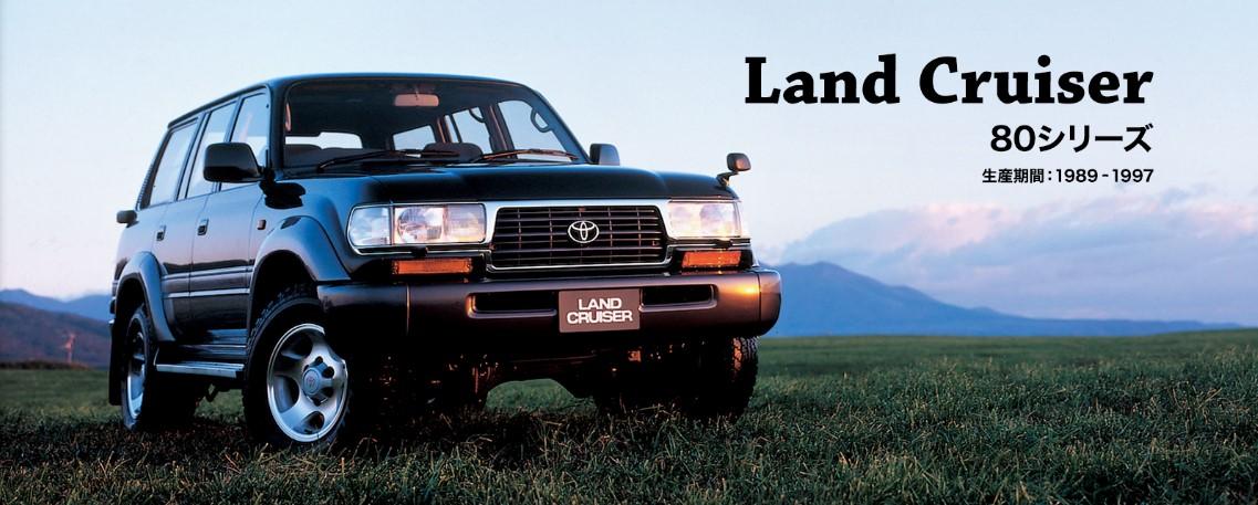 ランドクルーザー80