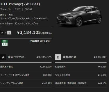 新型CX-3の見積もりやってみた!乗り出し価格300万円以内ならプロアクティブ。最高クラスならXDLパッケージを選びたい