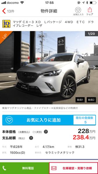 新型CX-3の新古車・未使用車ってどうよ!?お得に狙いたいグレードはコレだ!ディーゼルもお買い得に。。