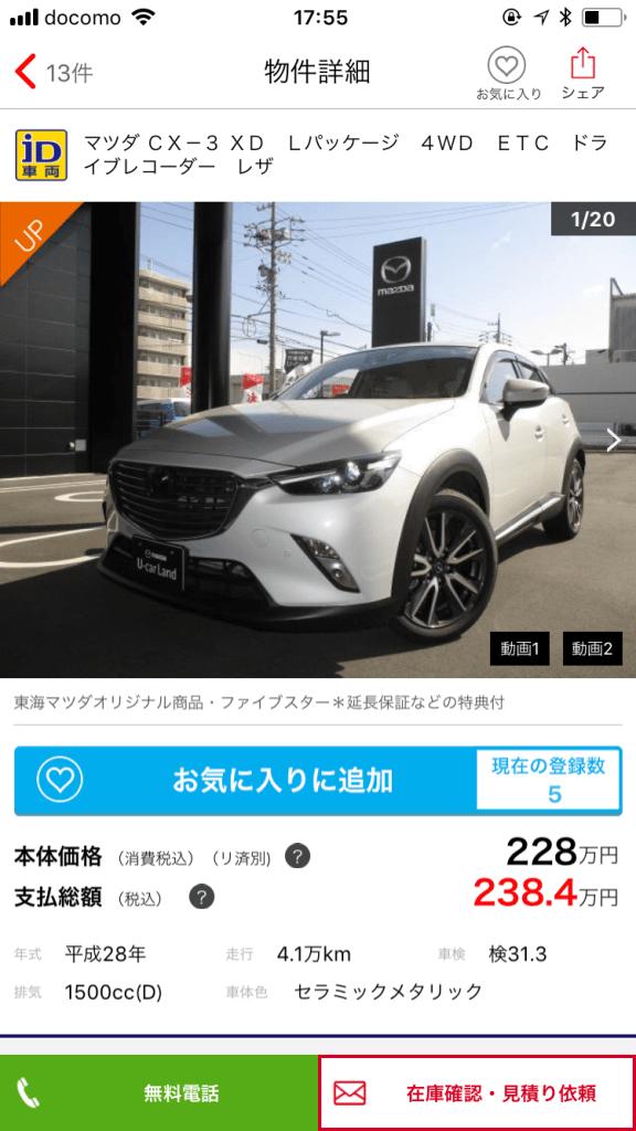 新型CX-3新古車画像