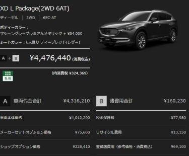 新型CX-8のLパッケージ乗り出し価格は450万円以内!お見積り結果。おすすめオプションつけて、プロアクティブなら400万円以内に。