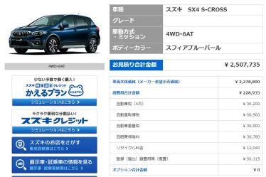 新型SX4S-CROSSの乗り出し価格ってどうよ!?値引き込みで総額250万円。おすすめアクセサリーをつけてお見積りをやってみたぜ!