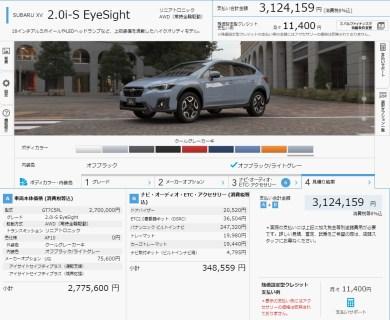 新型スバルXVの乗り出し価格は値引き込みで総額300万円!おすすめオプションを付けて見積もりをやってみたぜ!