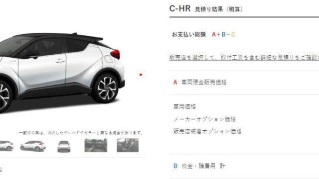 新型C-HR乗り出し価格お見積り