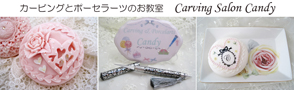 Carving Salon Candy