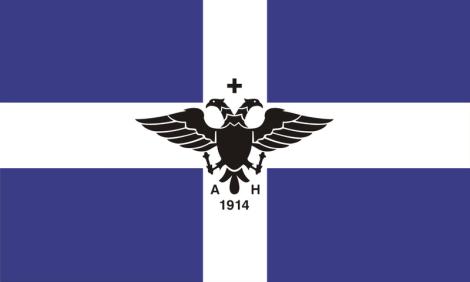 Simbolo do Epirus do Norte, símbolo utilizado pela Extrema-Direita Grega