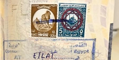 Como tirar o visto para o Egito em Eilat, Israel