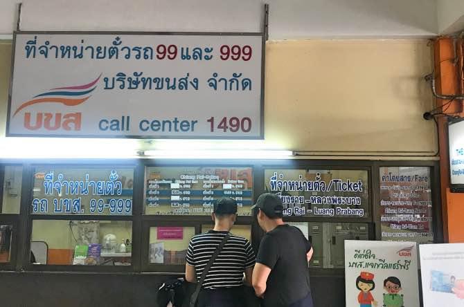 Como ir da Tailândia para o Laos