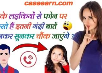 लड़के लड़कियों से फोन पर क्या-क्या बातें करते हैं कैसे गर्लफ्रेंड से फोन पर बात करें। लड़की से रोमांटिक बात कैसे करें।