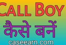 Free mein call boy job kaise karen