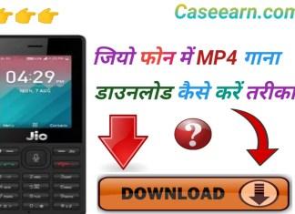 जिओ Mobile में Gana Download कैसे करे? Jio Phone में Song & Video कैसे Download करे।