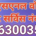 बीएसएनल वॉइस चैट सर्विस नंबर 5630035 . BSNL voice chat service