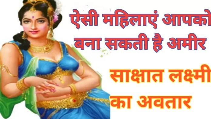 शरीर के यह निशान बनाते हैं औरत को भाग्यशाली हिंदू धर्म में स्त्रियों को घर की लक्ष्मी कहा जाता है।