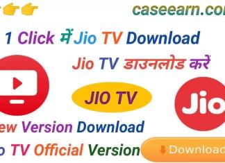 डाउनलोड जिओ TV एप्प हिंदी। jiotv जिओ टीवी डाउनलोड ।डाउनलोड jiotv निःशुल्क