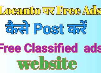 Locanto free classified ads . Locanto पर free classified ads कैसे डालें ।