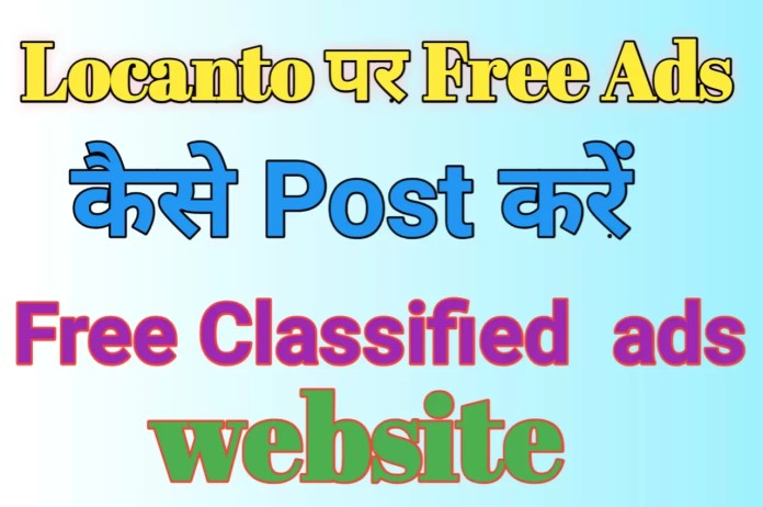 Locanto free classified ads . Locanto पर free classified ads कैसे डालें ।