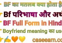 Bf ka matlab kya hota hai - BF का मतलब क्या है ?