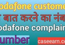 Vodafone customer care से बात करने का नंबर ।वोडाफोन कंप्लेंट या फिर शिकायत नंबर।