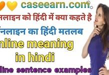 ऑनलाइन को हिंदी में क्या कहते हैं ? ऑनलाइन का हिंदी नाम क्या है ? ऑनलाइन का हिंदी मतलब क्या होता है ?