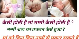 कैसी होती है मां मम्मी कैसी होती है ? kaisi hoti hai man mummy kaisi hoti hai .