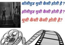 मूवी कैसी कैसी होती है ? Movie kaisi hoti hai ? बॉलीवुड मूवी कैसी होती है ?