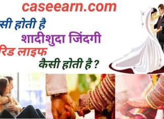 शादीशुदा ज़िंदगी कैसी होती है? Shaadishuda Zindagi Kaisi Hoti Hai .