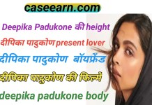 Deepika Padukone की height कितनी है ? दीपिका पादुकोण के present lover के नाम।