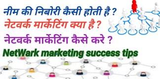MLM:नेटवर्क मार्केटिंग क्या है ? network marketing in hindi.नेटवर्क मार्केटिंग क्यों करें ।
