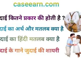 जुदाई कितने प्रकार की होती है ? जुदाई के अर्थ और मतलब क्या होता है ? जुदाई Meaning in Hindi.
