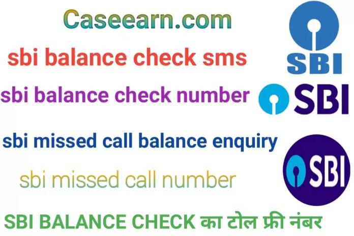 मिस्ड कॉल एसएमएस के जरिए चेक करें SBI अकाउंट बैलेंस। एसबीआई (SBI) बैलेंस इन्क्वायरी टोल-फ्री नंबंर