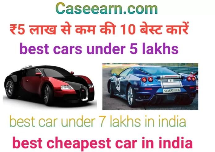 ₹5 लाख से कम की 10 बेस्ट कारें जानें डीटेल। low price car list . best cars under 5 lakhs